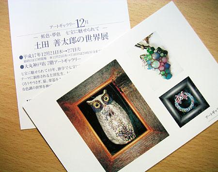 20051124.jpg